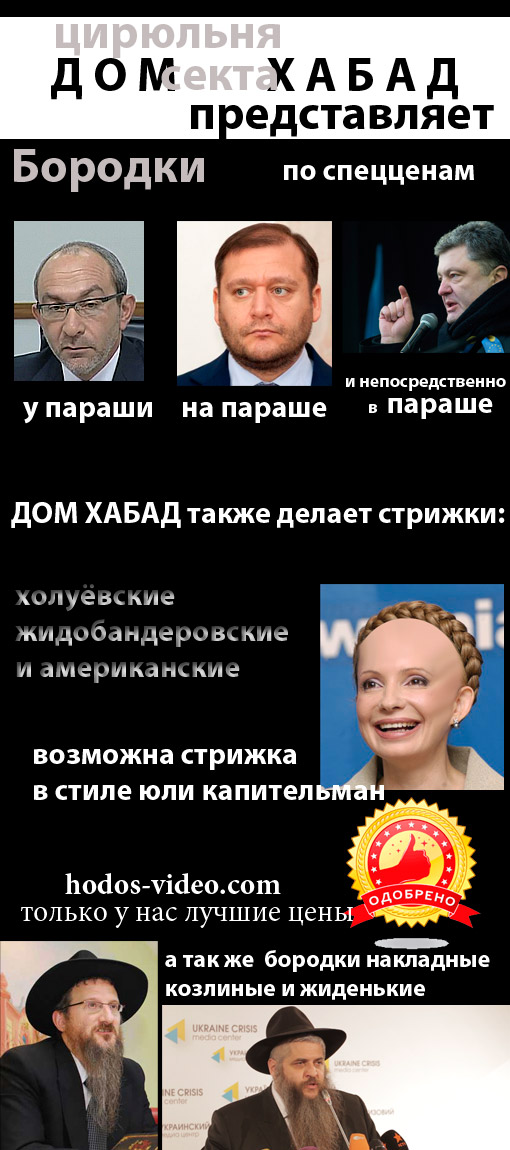 Путин продаёт россию евреям!