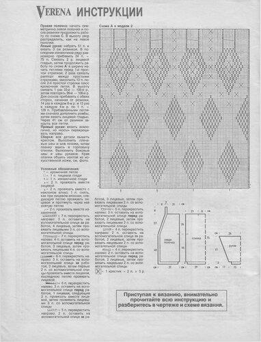 Verena схемы для вязания 756