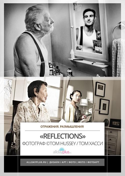 Серия «Reflections». Фотограф Тom Hussey / Том Хасси