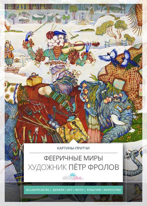 Фантастическая реальность в картинах Петра Фролова