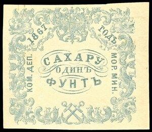 Квитанция Коммерческого департамента Морского министерства. 1867 г. 1 фунт сахара