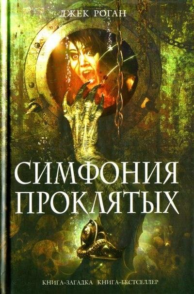 Книга Джек Роган Симфония проклятых