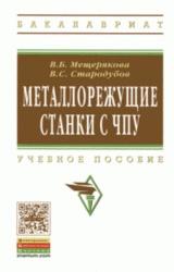 Книга Металлорежущие станки с ЧПУ