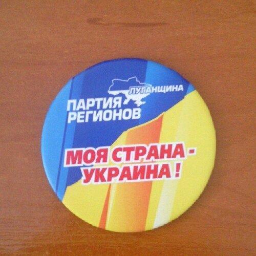 партия регионов моя страна украина