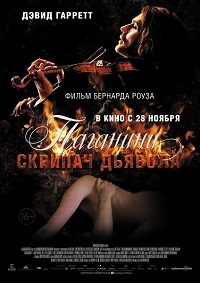 Паганини: Скрипач Дьявола / The Devil's Violinist (2013/BDRip/HDRip)
