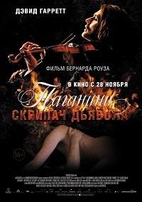 Паганини: Скрипач Дьявола / The Devil's Violinist (2013/BDRip/HDRip)