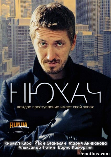 Нюхач (1 сезон: 1-8 серия из 8) [2013, HDRip | BDRip 720p]