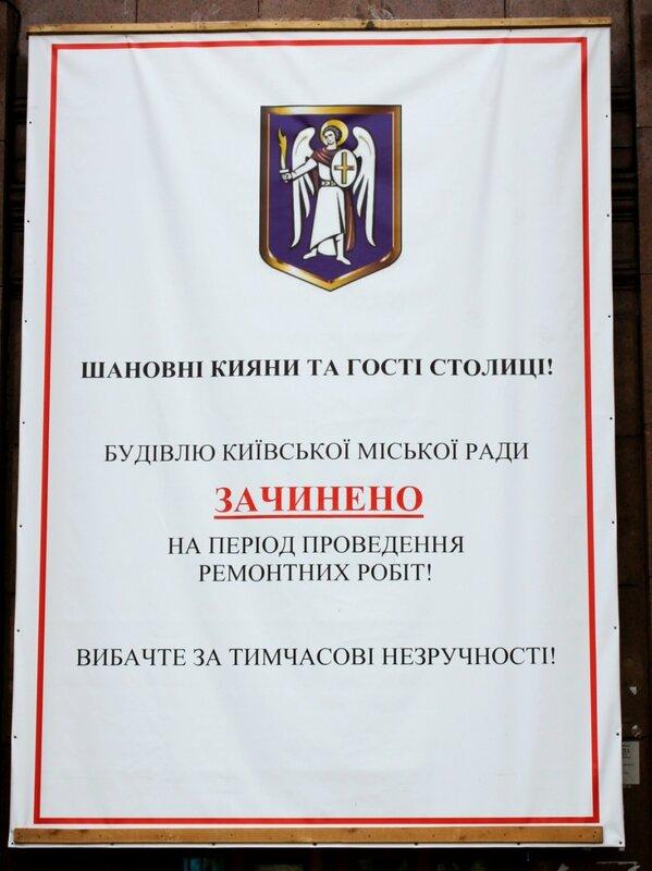 Объявление о закрытии мэрии Киева