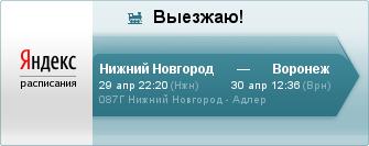 087Г, Н.Новгород-мск. (29 апр 22:20) - Воронеж-1 (30 апр 12:36)