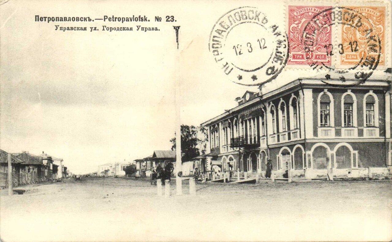 Управская улица, Городская управа