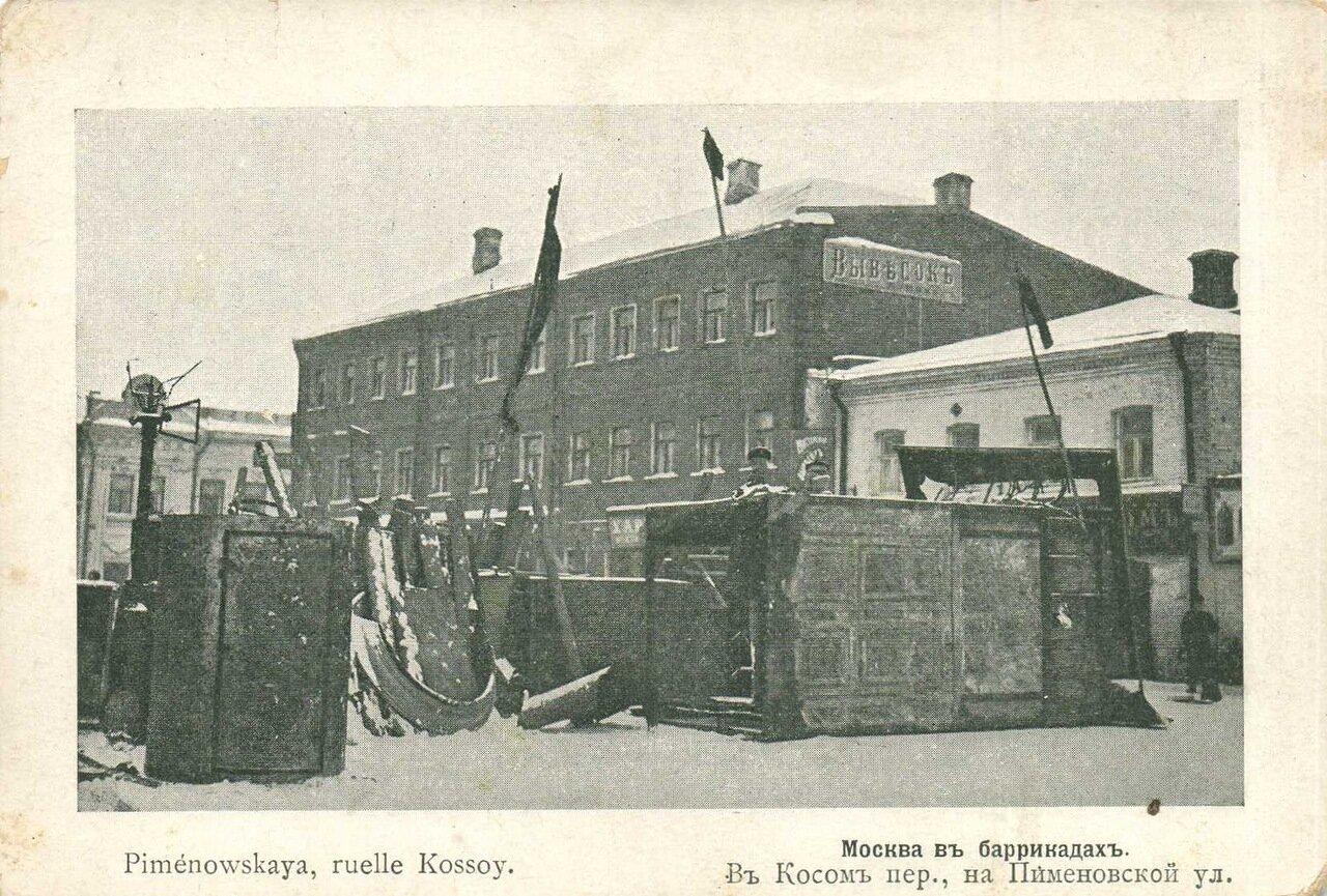 Москва в баррикадах. В Косом переулке, на Пименовской улице