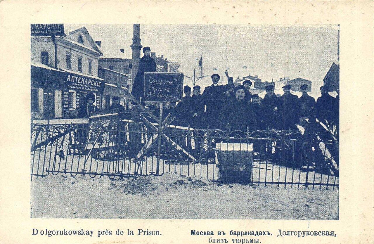 Москва в баррикадах. Долгоруковская, близ тюрьмы