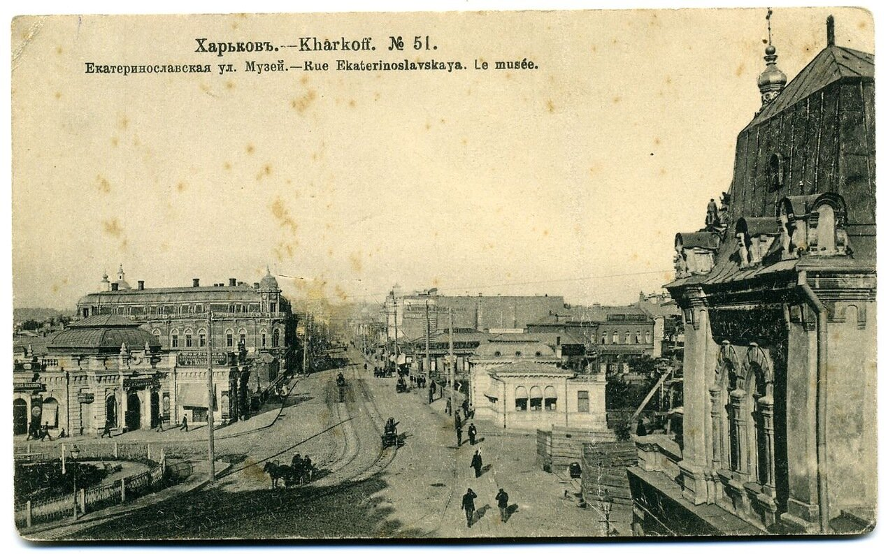 Екатеринославская улица. Музей