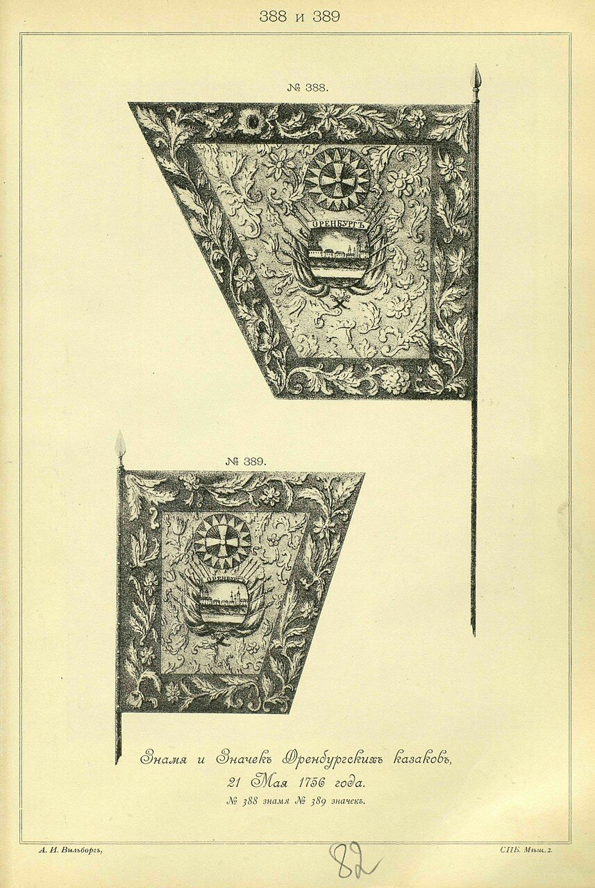 388 - 389. Знамя и Значок Оренбургских казаков, 21 Мая 1756 года.
