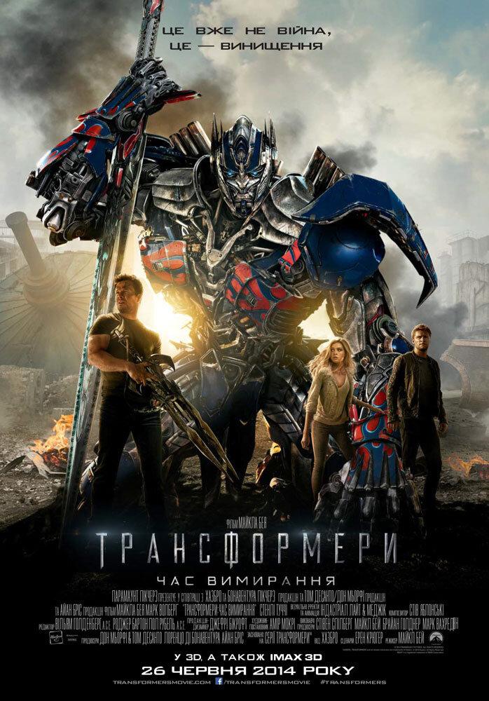 Transformers_Payoff 70x101_Coraline 70x101.qxd.qxd