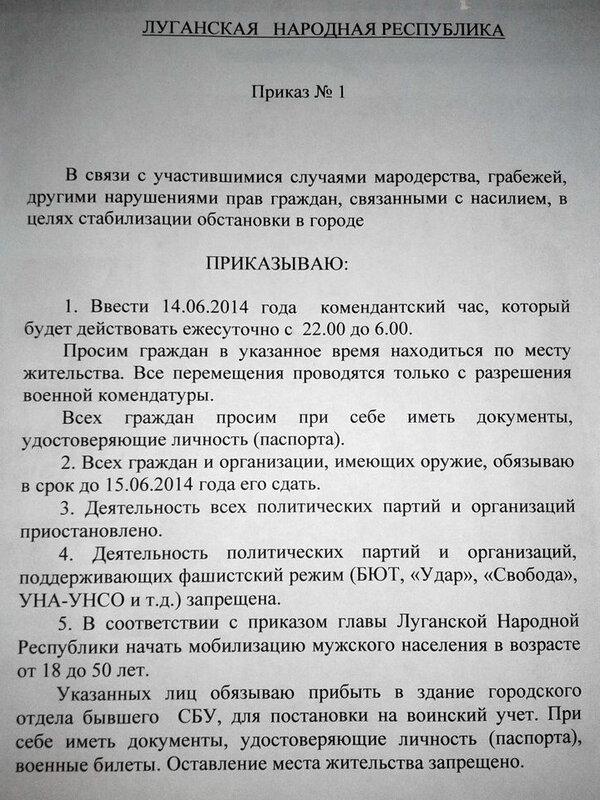приказ ЛНР