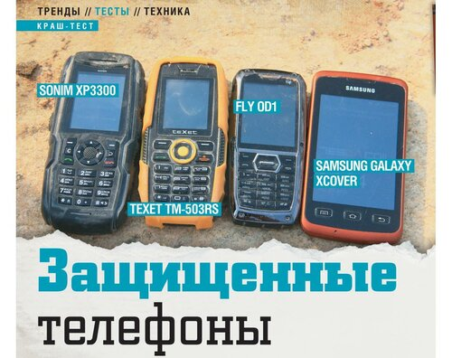 Sonim XP3300, Texet TM-503RS, Fly OD1, Samsung Galaxy Xcover после краш-теста