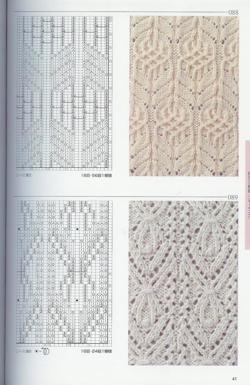 Вязание по японским узорами 850