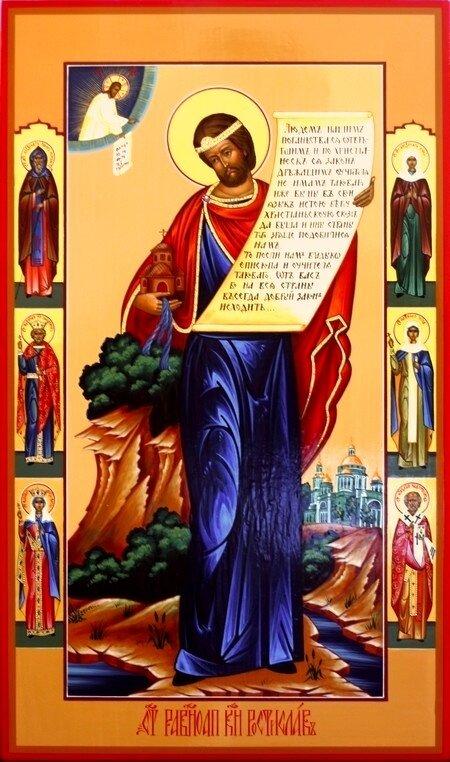Святой Равноапостольный Ростислав, Князь Великоморавский.
