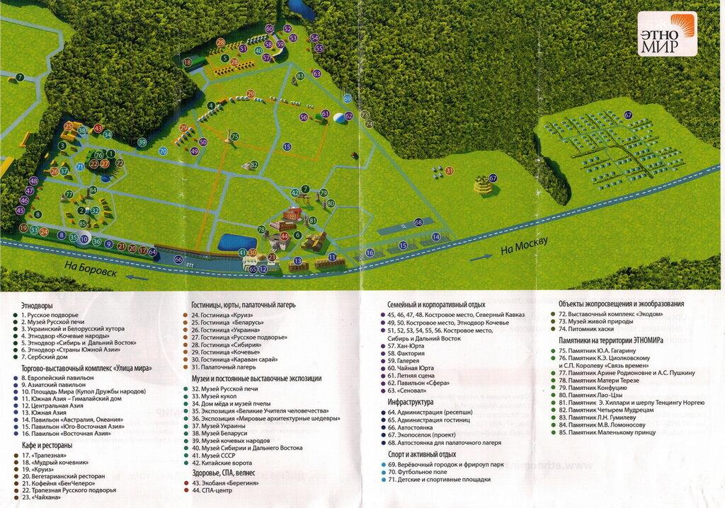 Схема парка Этномир