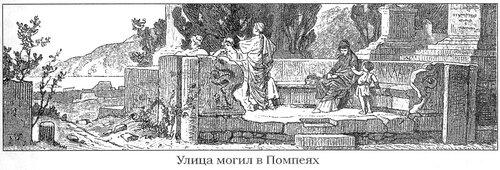 Улица могил в Помпеях