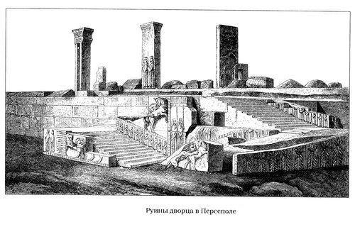 Персеполь, дворцовый комплекс, руины дворца