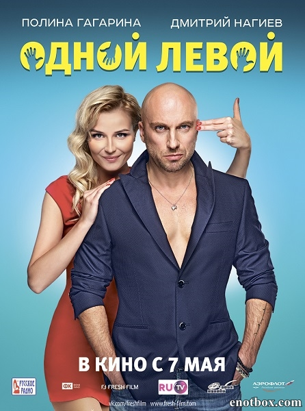 Одной левой (2015/WEB-DL/WEB-DLRip)