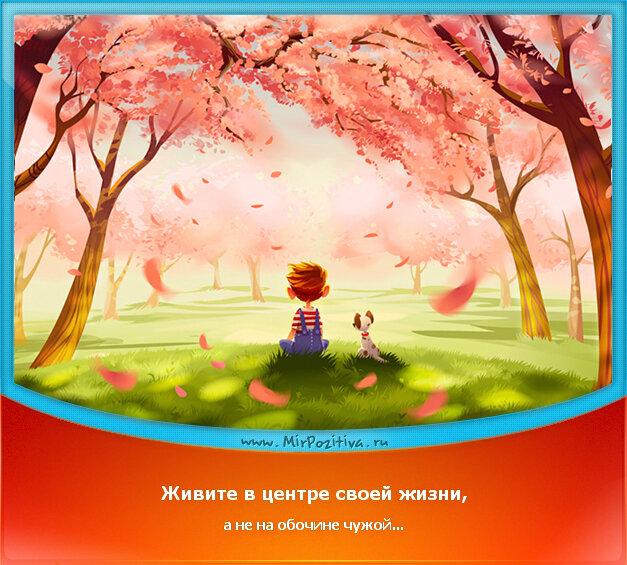 позитивчик дня: Живите в центре своей жизни, а не на обочине чужой...