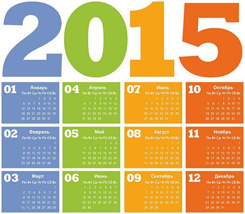 Календарь 2015. Разноцветный открытка поздравление рисунок фото картинка