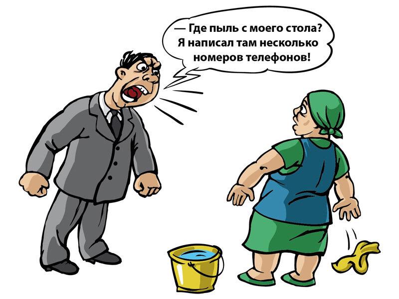 карикатура уборщица