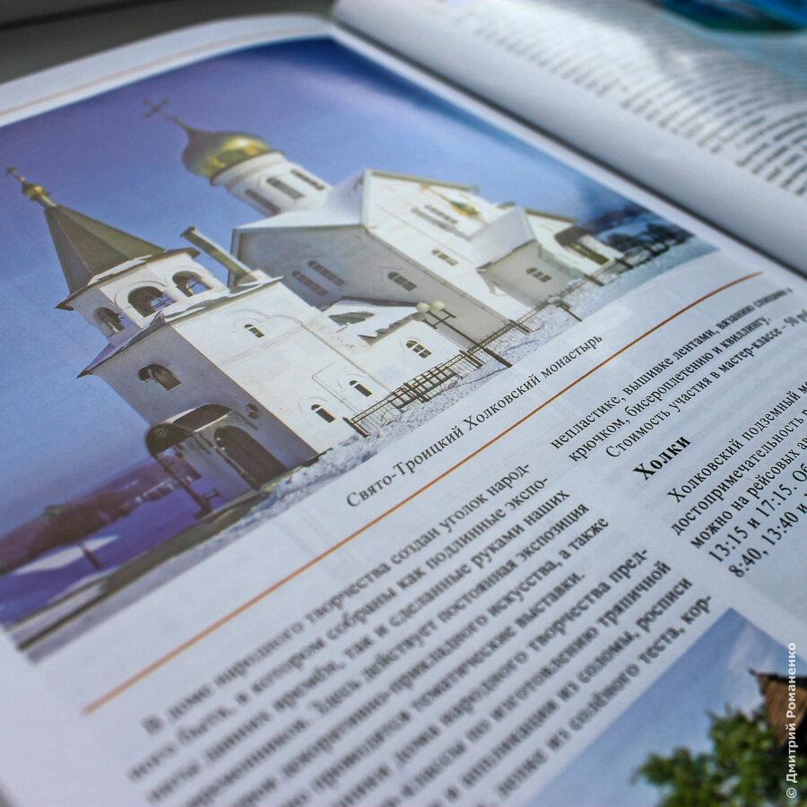 путеводитель, книга, туризм, белгородская область