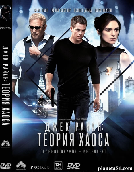 Джек Райан: Теория хаоса / Jack Ryan: Shadow Recruit (2014/BDRip/HDRip)