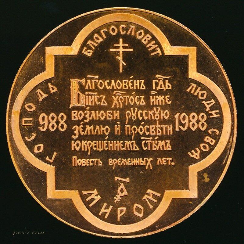 1000 летие крещение Руси. (обратная сторона).