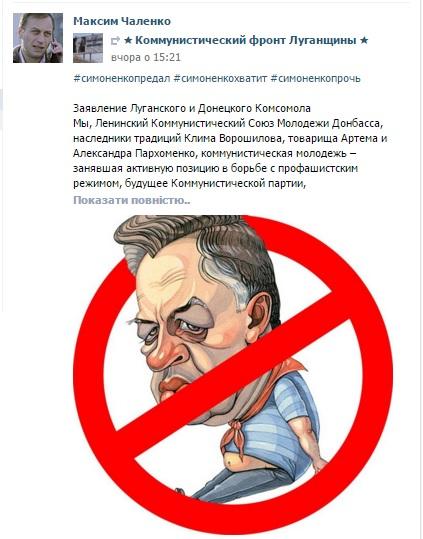 коммические войны луганск декабрь 2015 коммунисты заявления