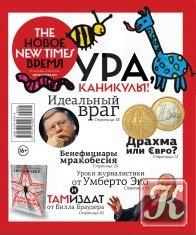 Журнал Новое время № 24-25 от 13 июля 2015