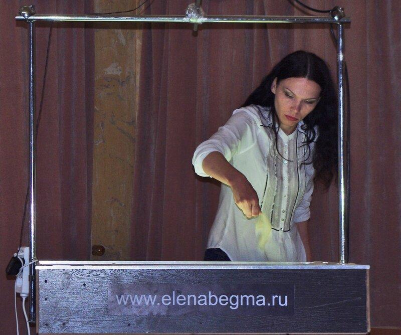 Елена Бегма