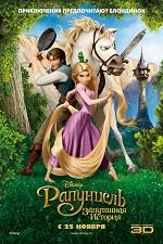 Рапунцель: Запутанная история / Tangled (2010/Blu-Ray/BDRip/HDRip/3D)