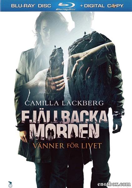 Друзья на всю жизнь / Fjallbackamorden: Vanner for livet (2013/BDRip/HDRip)