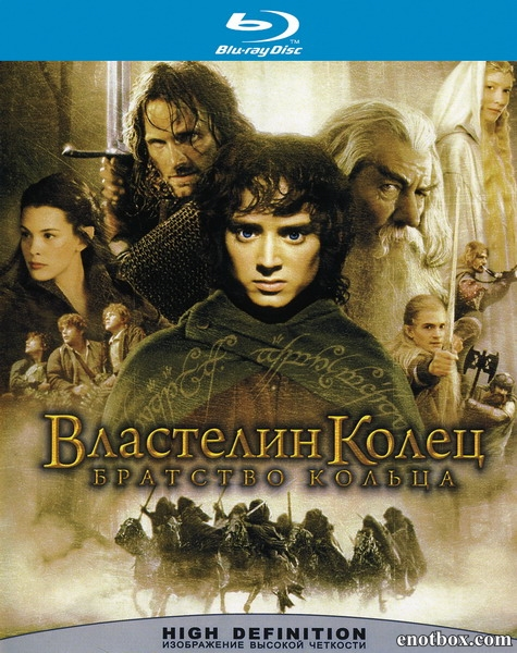 Властелин колец: Братство кольца [Theatrical & Extended Edition] / The Lord of the Rings: The Fellowship of the Ring (2001/BDRip/HDRip)