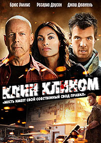 Клин клином / Fire with Fire (2012/BDRip/HDRip)