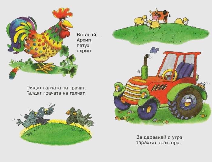 добился успехов русские народные скороговорки с картинками какую категорию, например