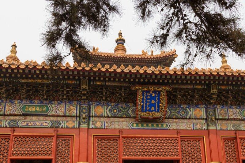 Зал Колеса Закона, монастырь Юнхэгун, Пекин