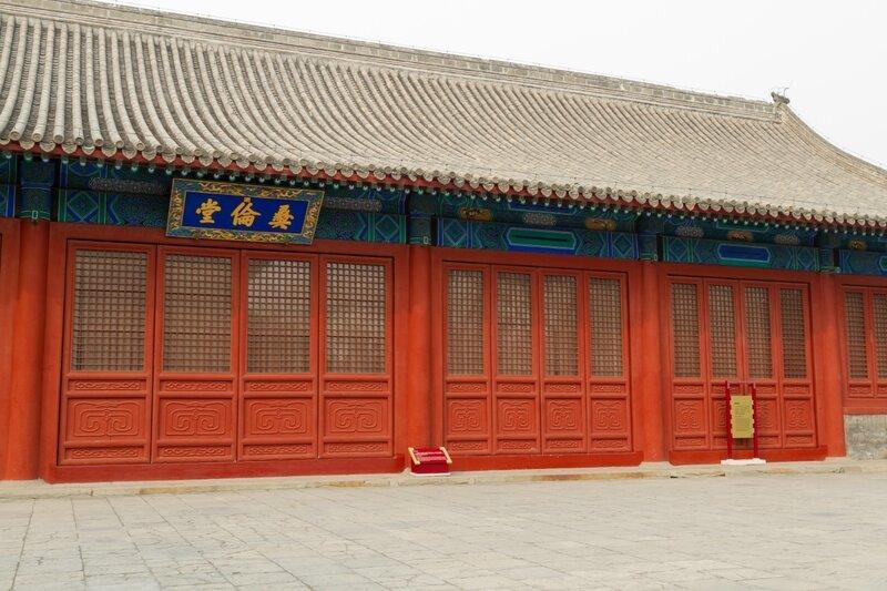 Илуньтан (Зал основ морали), Императорская Академия, Пекин
