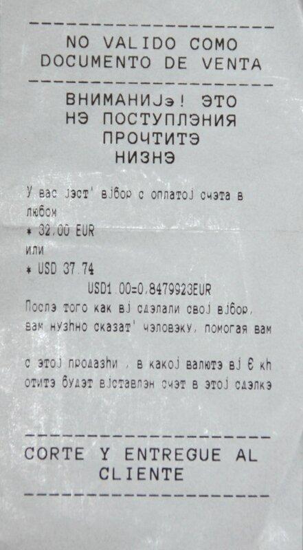 Чек из Испании (Check in Spain)