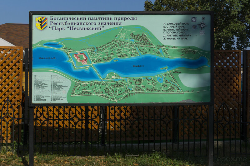 Несвижский замок - план парка