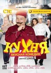 Кухня: 1-10 серии (2-й сезон)
