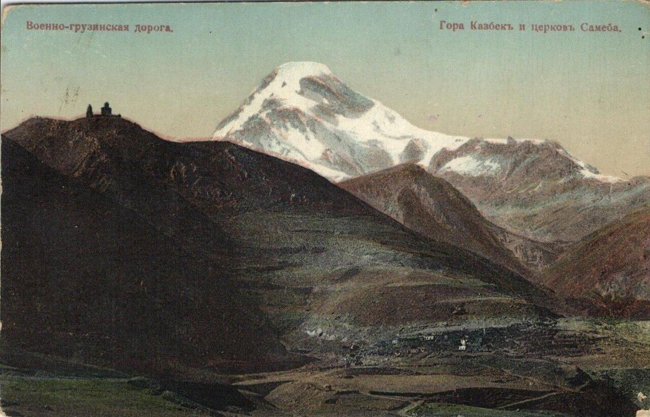 Гора Казбек и церковь Самеба
