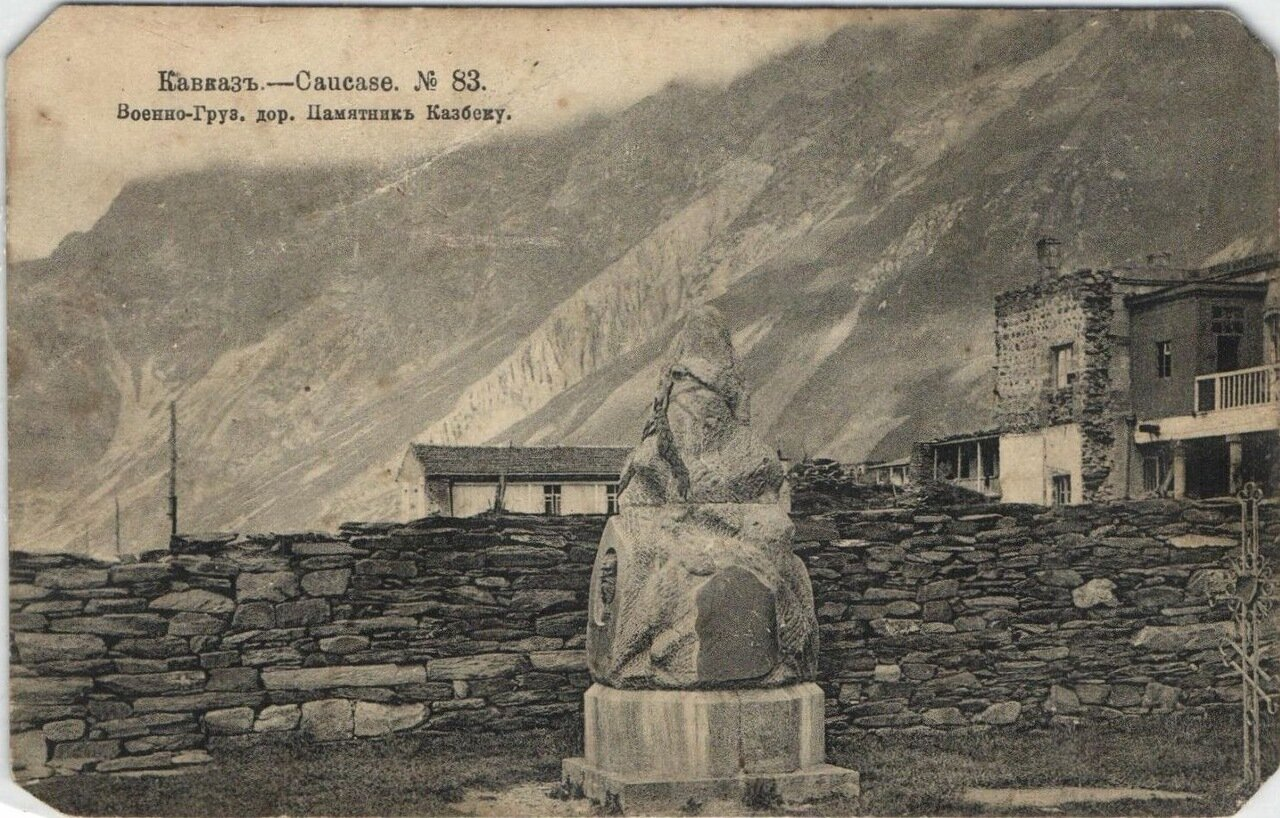 Памятник Казбеку