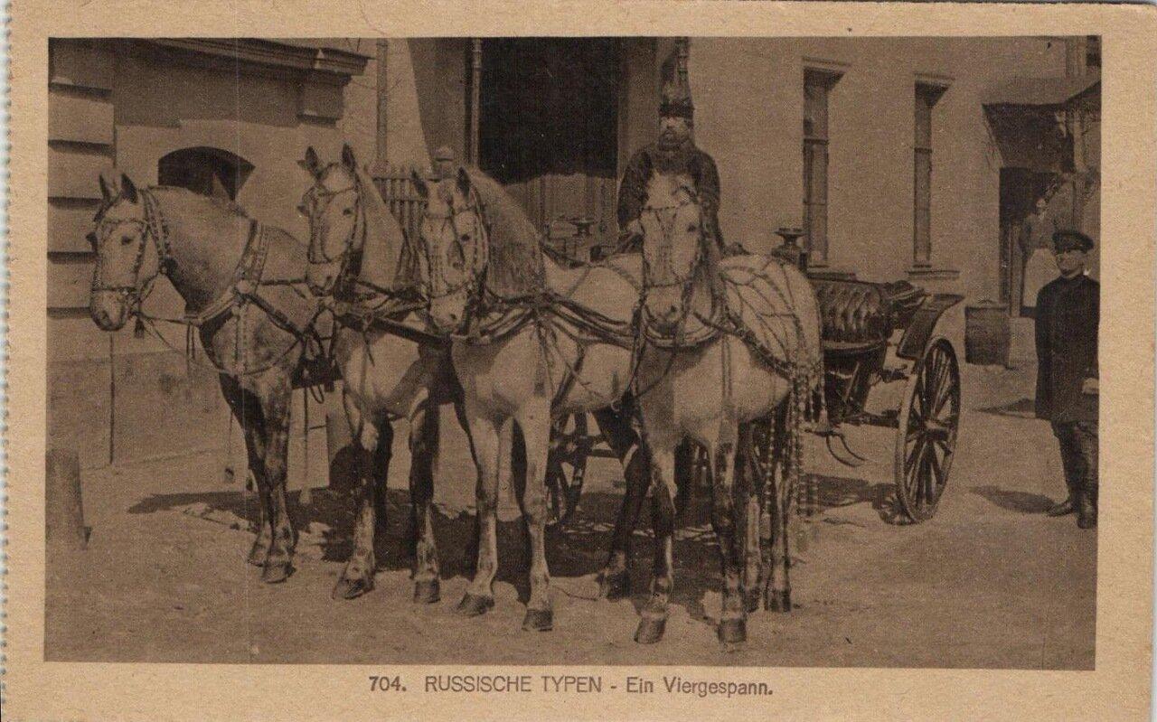Русские типы. Четверка лошадей