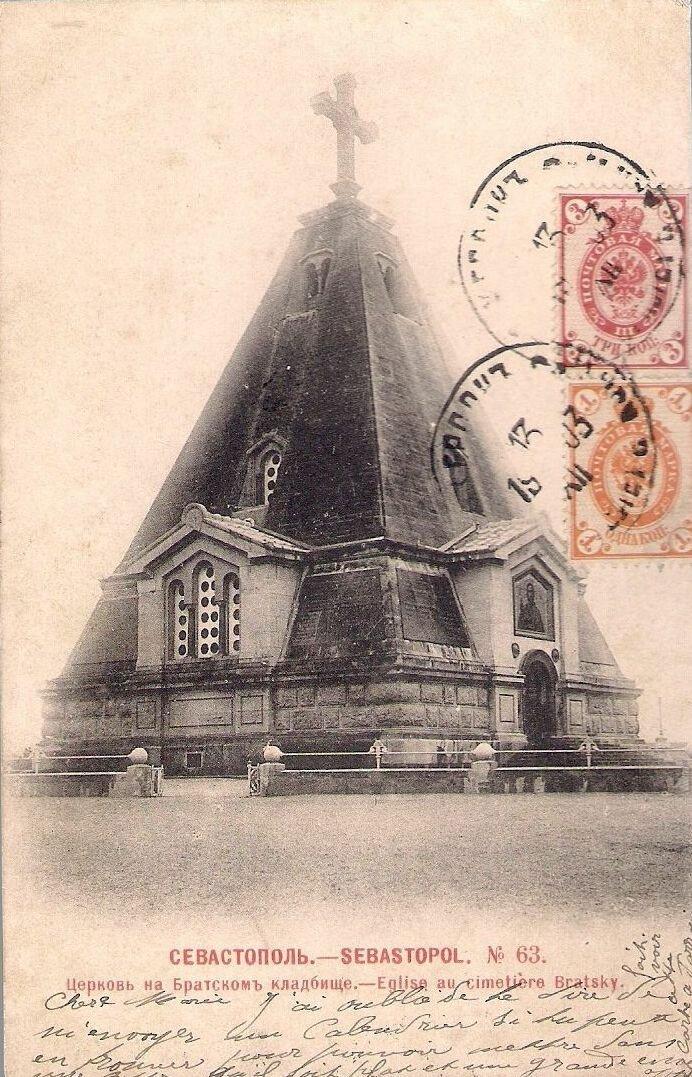 Церковь на Братском кладбище